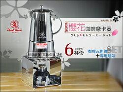快樂屋♪寶馬牌 櫻花摩卡壺 6杯份+專用咖啡瓦斯爐+爐架 JA-S-088-060 可搭 磨豆機 煮義式濃縮咖啡 拉花杯做拿鐵