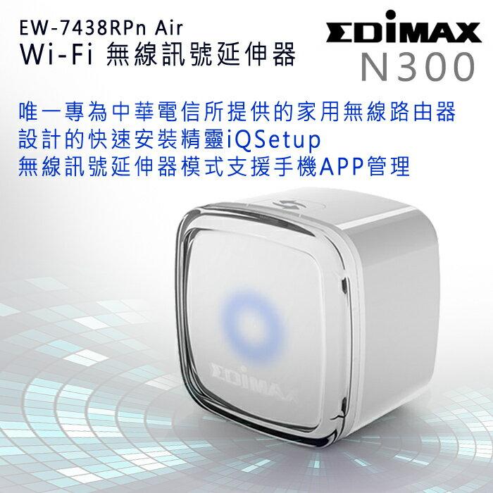 【美型插座強波器】EDIMAX 訊舟 EW-7438RPn Air N300 WiFi 跨樓無線訊號延伸器/專為 中華電信 家用無線路由器 設計/壁插式/跨樓層/燈號顯示連線狀態/快速安裝/德國紅點設..