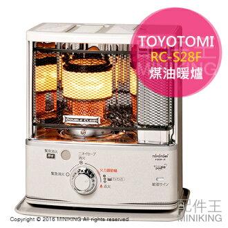 【配件王】日本製 一年保 TOYOTOMI RC-S28F 煤油暖爐 10疊 露營 防災