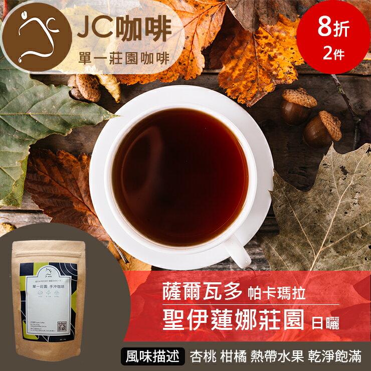 JC咖啡 半磅豆▶薩爾瓦多 聖伊蓮娜莊園 帕卡瑪拉 日曬 ★送-莊園濾掛1入 ★12月特惠豆 0