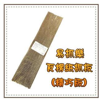 【展場特惠】易抓樂 瓦楞紙抓板(精巧版)-特價30元((可超取 限4個 ))>(I002B01-1)