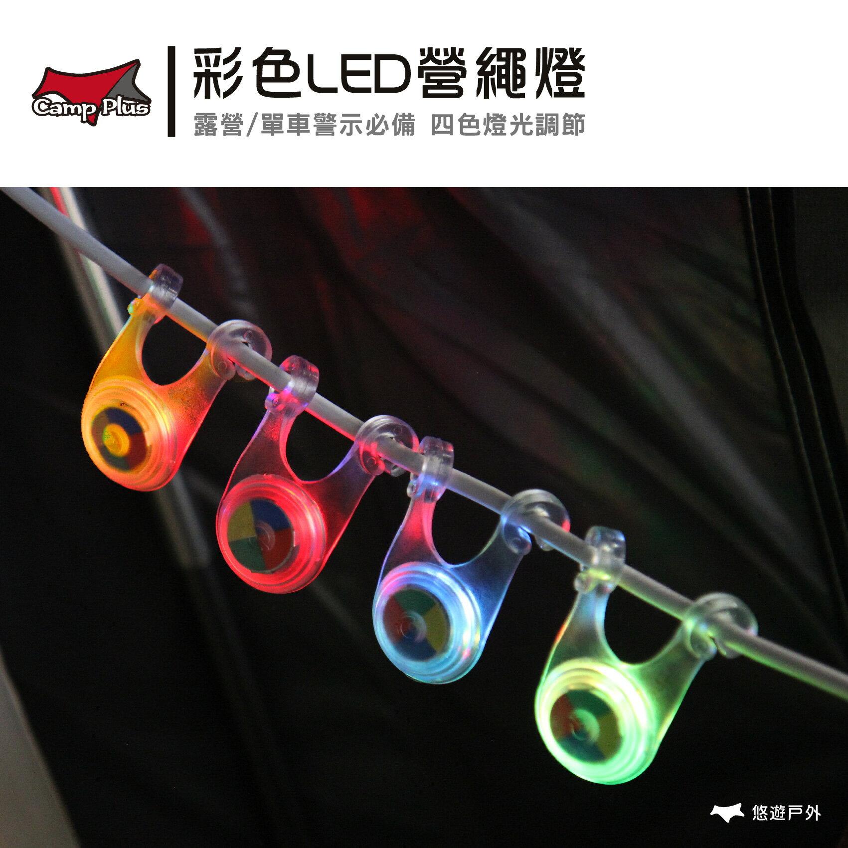【買10送袋】彩色LED 4色變換營繩燈 青蛙燈 自行車尾燈 車燈 露營 單車