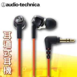 鐵三角 耳塞式耳機 ATH-CK323M 橘色正經800