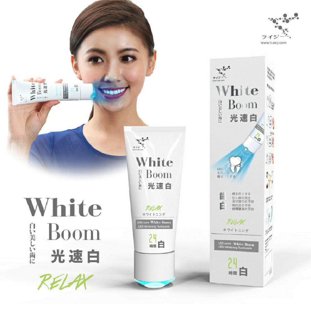 【全館9折】【Li-ZEY萊思】 藍光光速白牙膏Relax葡萄柚-極致齒白系列100g