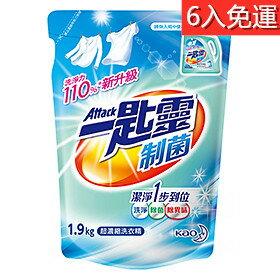 一匙靈 制菌濃縮洗衣精補充包 1.9公斤 6入(免運)