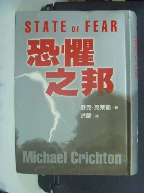 ~書寶 書T6/翻譯小說_GTG~恐懼之邦_ 480_麥克克萊頓  洪蘭
