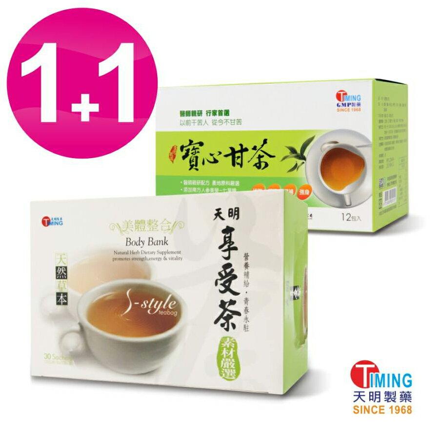 【天明製藥】1+1 享受清火組  (享受茶+寶心甘茶)