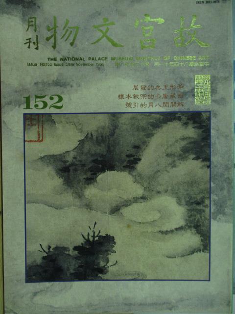 【書寶二手書T9/歷史_WGQ】故宮文物月刊_152期_西藏唐卡的宗教本懷等
