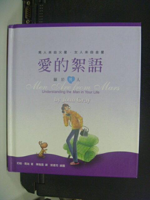 【書寶二手書T9/兩性關係_NID】愛的絮語:男人來自火星─關於男人_約翰‧葛瑞/著
