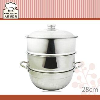 厚料304不銹鋼蒸籠組28cm湯鍋+二入蒸盤+上蓋-大廚師百貨