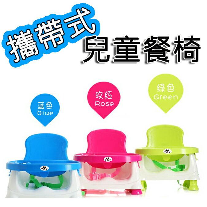 攜帶式餐椅  寶寶摺疊餐椅  幫寶椅  兒童用餐椅  餐椅 ~PT011~