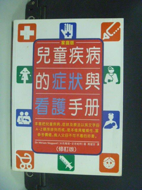 【書寶二手書T7/保健_JPB】兒童疾病的症狀與看護手冊-家庭版_周建安