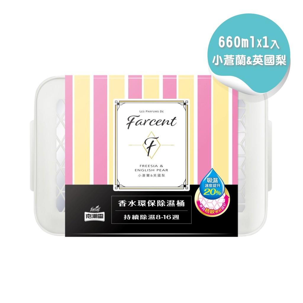 【克潮靈】Farcent 香水 環保 除濕桶 -小蒼蘭&英國梨 350g