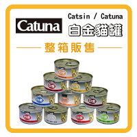 樂探特推好評店家推薦到Catsin / Catuna 白金貓罐80g 24罐/箱〔全家限單箱可超取   7-11限二箱可超取〕(C202B01-1)就在力奇寵物網路商店推薦樂探特推好評店家