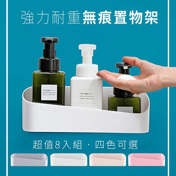 【巴芙洛】強力耐重無痕浴室廚房收納置物架(8入)