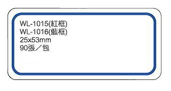 華麗牌25x53mm90張自黏性標籤(WL-1004全白.WL-1015紅框.WL-1016藍框)
