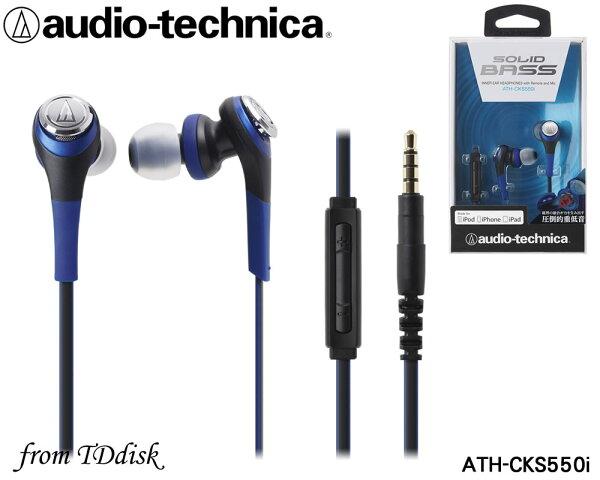 志達電子ATH-CKS550iaudio-technica鐵三角附麥克風耳道式耳機(台鐵公司貨)手機線控ForiPhoneiPodiPad