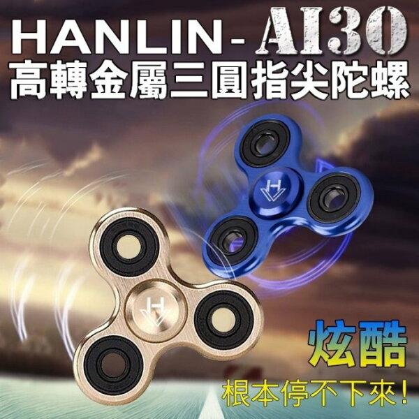 HANLINAI3O高轉金屬三圓指尖陀螺手指陀螺療癒解壓紓壓神器玩具情人節生日禮物
