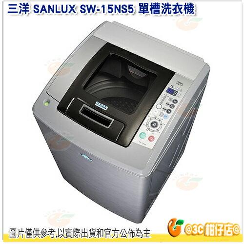 含運含基本安裝 台灣三洋 SANLUX SW-15NS5 單槽洗衣機 15KG 省水 保固三年 小家庭 單人 公司貨