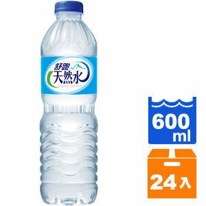 【免運直送】舒跑天然水600ml24(瓶) 【合迷雅好物商城】