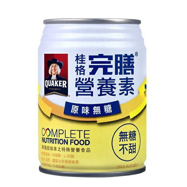 桂格完膳 原味無糖口味(不甜) 250mlx24罐/箱