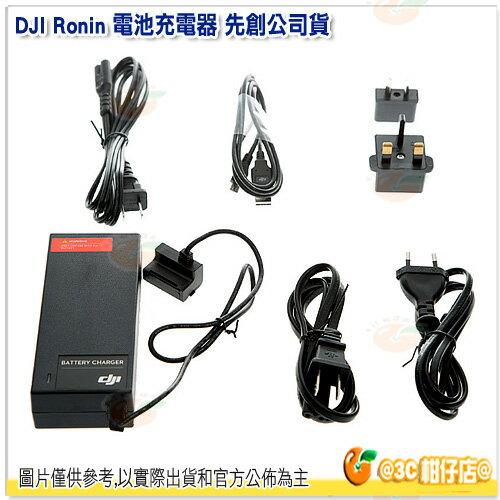 大疆 DJI Ronin 電池充電器 先創公司貨 55瓦 智慧電池 充電器