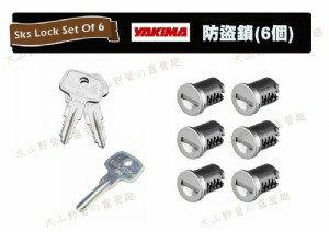 【露營趣】安坑特價 YAKIMA Sks Lock Set Of 6 防盜鎖(6個) 適用 車頂架 攜車架
