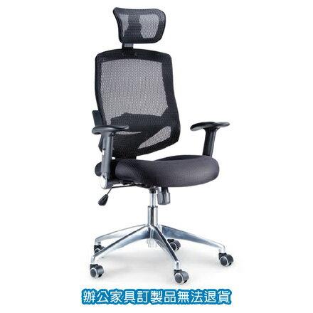 特級網布系列 PU扶手S-112 高鋁合金椅腳 LV-988AH 黑色 辦公椅 /張