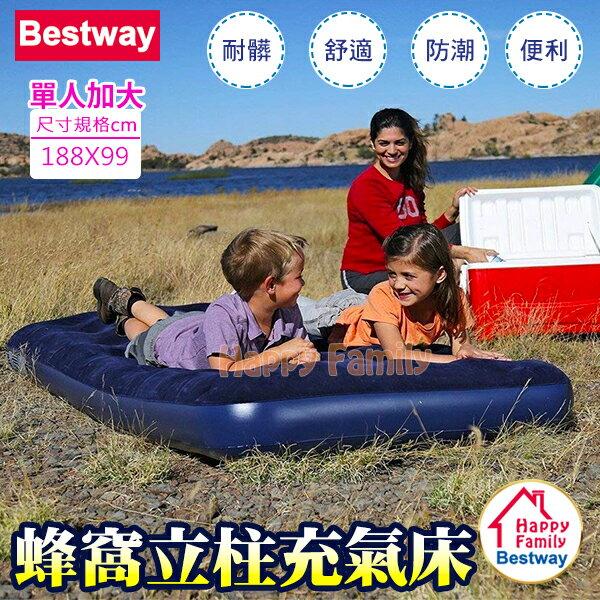 Bestway-(寬99cm)蜂窩植絨單人充氣床 (67001)