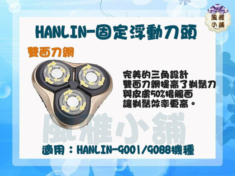 HANLIN-固定浮動刀頭-刮鬍刀頭 適用9001 (通用飛X浦) 【風雅小舖】