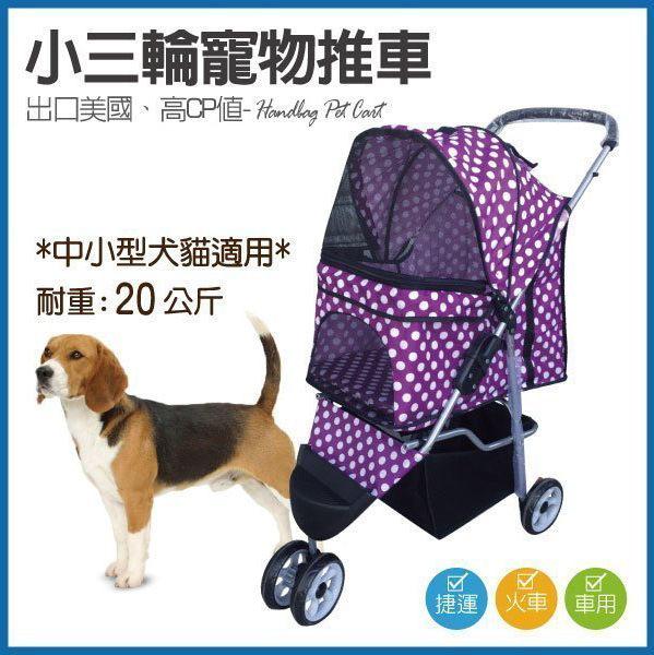 凱莉小舖【OSTR】 新色上市 三輪寵物推車 耐重20KG 外出雙層狗狗貓咪推車超輕巧耐用手推車