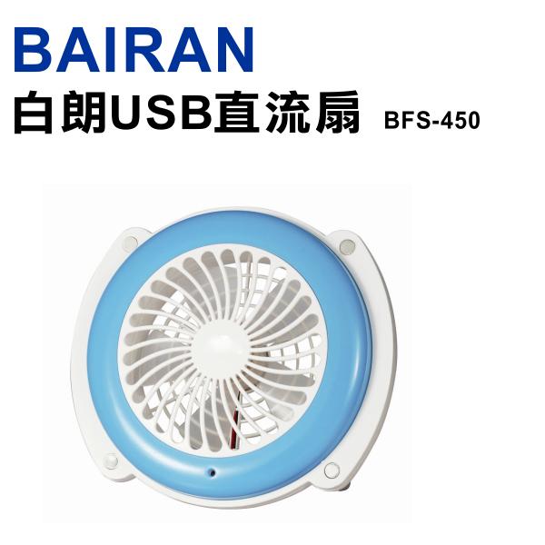 <br/><br/>  【白朗】USB直流扇/電風扇BFS-450 保固免運-隆美家電<br/><br/>
