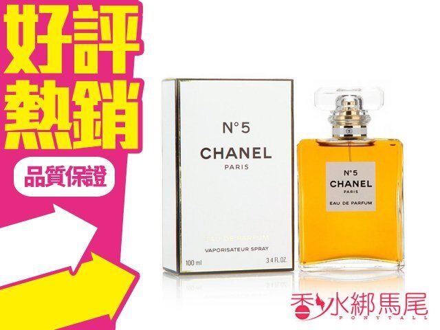 香奈兒 CHANEL (No5) N°5 5號 EDP 女性淡香精 香水空瓶分裝 5ml◐香水綁馬尾◐