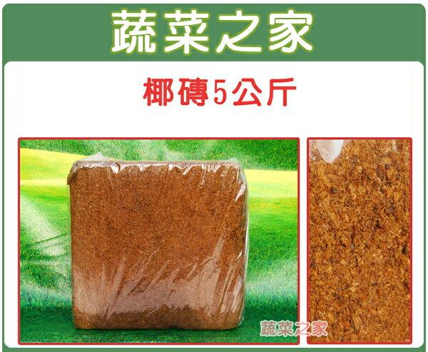 【蔬菜之家001-A31】根呼吸椰磚5公斤±10% (純椰殼纖維壓縮)