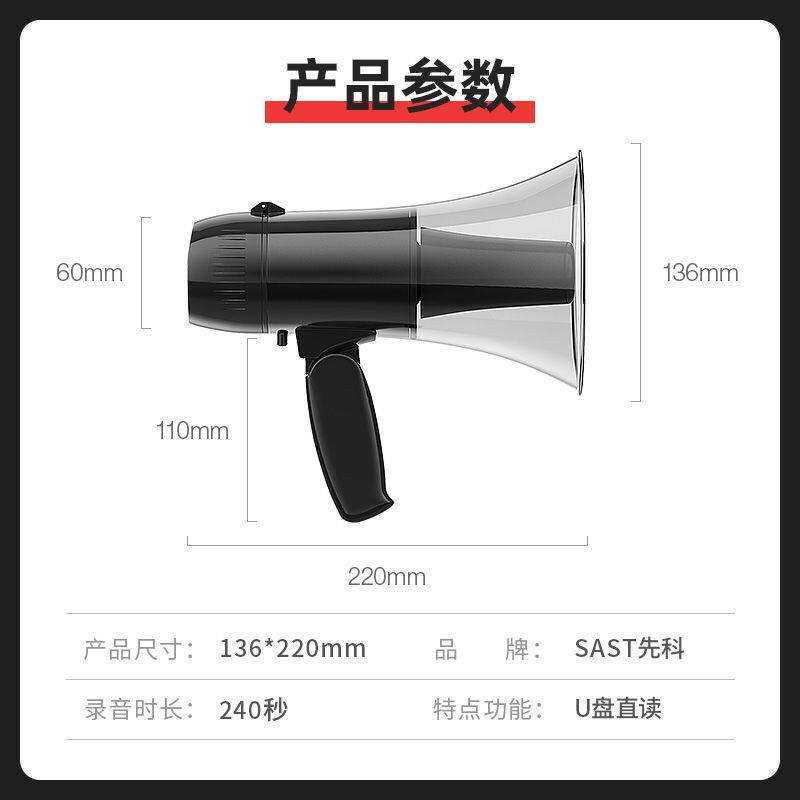 先科手持宣傳喊話擴音器錄音喇叭戶外地攤叫賣器可充電高音小喇叭