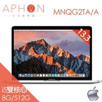 Apple 蘋果商品推薦【Aphon生活美學館】Apple MacBook Pro 13.3吋 i5雙核心 8G/512G 具備Touch Bar 銀色 筆電(MNQG2TA/A-送螢幕保貼+ATM晶片讀卡機