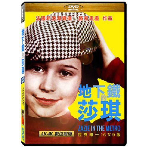 地下鐵的莎琪DVD本片採用AK4K超高畫質,數位修復技術製作