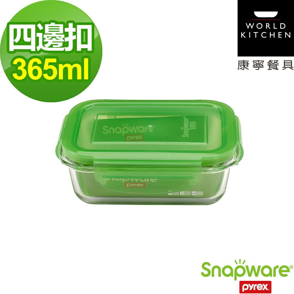 【美國康寧密扣】Eco Pure耐熱玻璃保鮮盒-長方形(365ml)