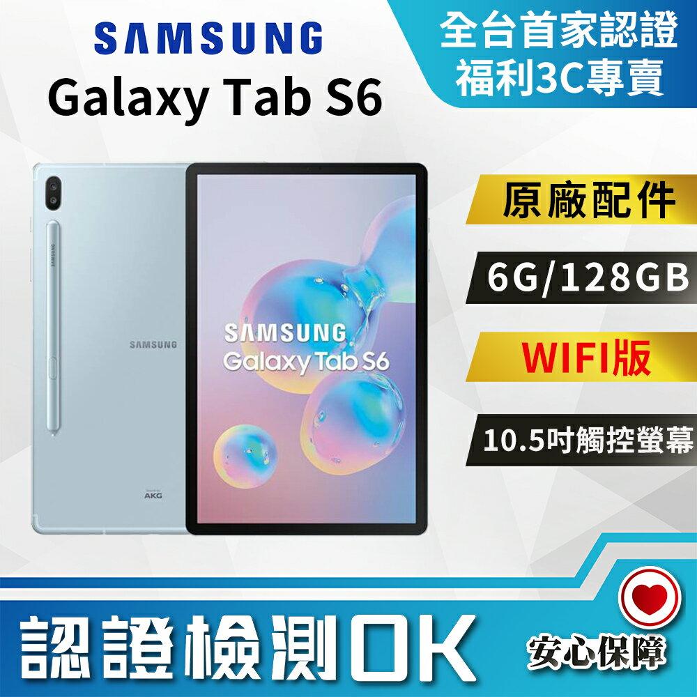 【創宇通訊│福利品】滿4千贈耳機 SAMSUNG Galaxy Tab S6 WIFI版 128GB 10.5吋平板