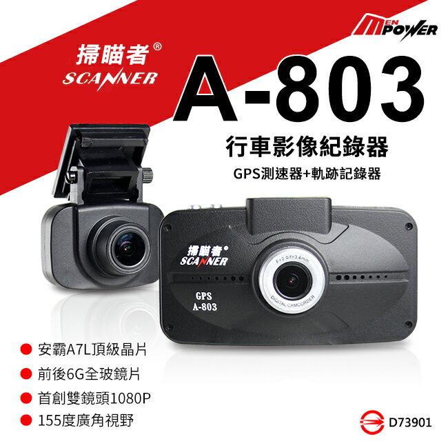 【禾笙科技】免運+送32G記憶卡 掃描者 A-803 雙鏡頭行車記錄器 GPS測速器 安霸A7 前後1080P A803