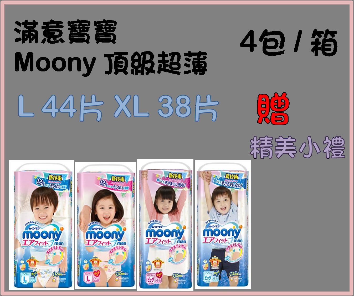 ❤ 歡慶雙12 ❤ 【限時限量】✿ 箱購 ✿ 滿意寶寶 Moony 頂級超薄 褲型 L XL