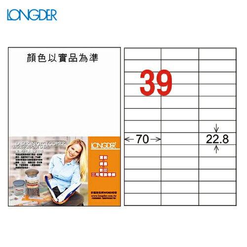 龍德 列印 標籤 貼紙 信封 A4 雷射 噴墨 影印 三用電腦標籤 LD-838-W-A 白色 39格 105張 1盒
