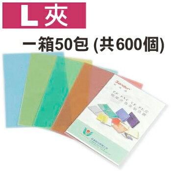 ~辦公必備~(量販50包)L夾L型文件夾L型文件套(每包12個入)