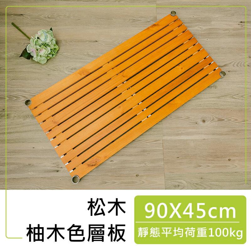 【dayneeds】【配件類】90X45公分 松木層板 柚木色/ 收納架 /置物架 /波浪架