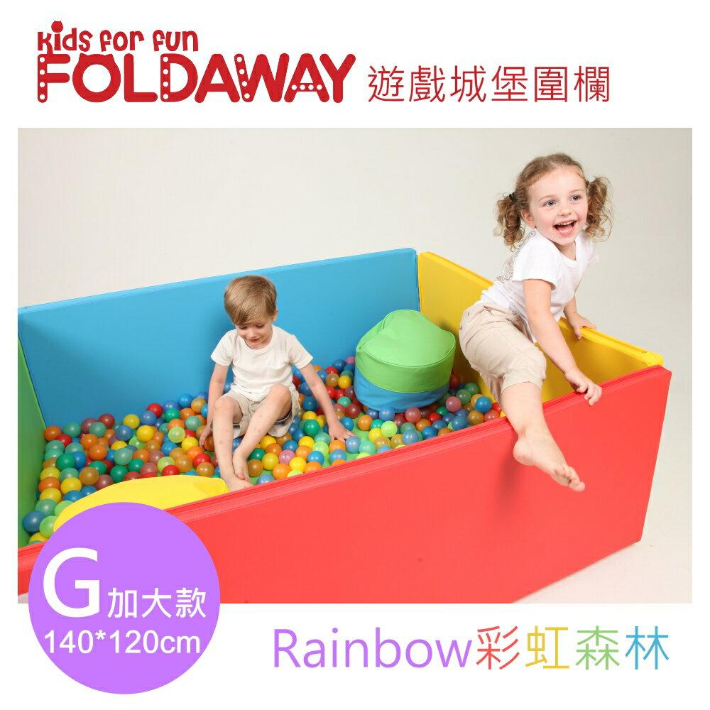 【贈100顆球(市價$350)】韓國 【FoldaWay】遊戲城堡圍欄(G)(加大款)(140x120cm)(5色) 0
