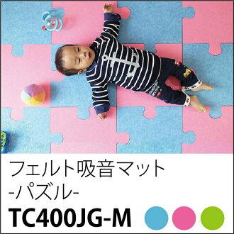 隔音/吸音/吸音巧拼地墊/防滑地墊/遊戲墊/隔音地毯【宜室宜家TC400JG-M】