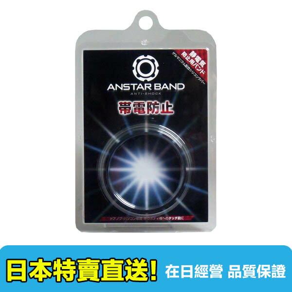 【海洋傳奇】【日本直送免運】日本 易利氣磁力手環 黑色 防止靜電 乾燥對策