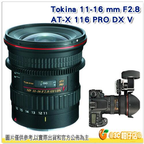 送拭鏡紙+錄影追焦環 Tokina AT-X 116 PRO DX V 11-16 mm F2.8 超廣角變焦鏡頭 立福公司貨 2年保