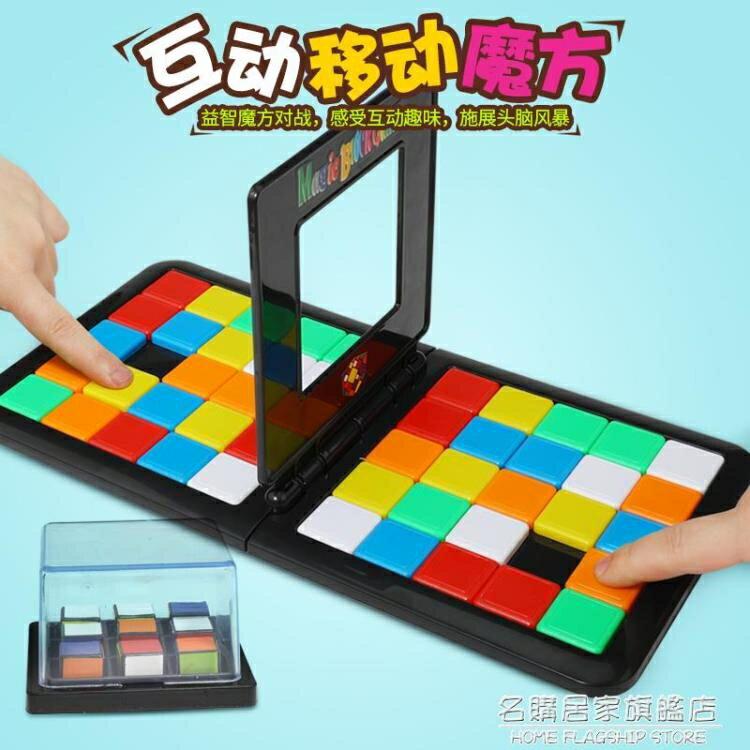 雙人對戰魔方移動彩色拼圖抖音同款益智親子互動游戲早教兒童玩具 名購新品 雙十二全館85折