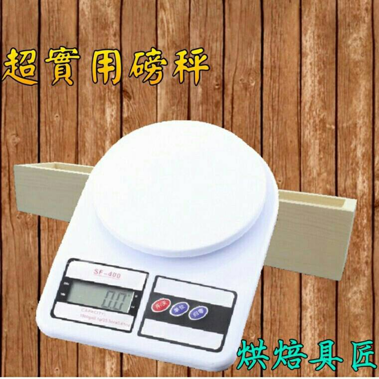 烘焙具匠10公斤廚房秤精準克秤 磅秤 烘培家用迷你電子秤 食物茶葉秤 珠寶台秤 藥材秤